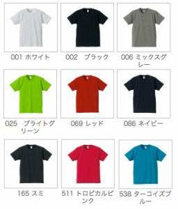 タフな着心地☆7.1オンスTシャツ#4252-01 UnitedAthle ユナイテッドアスレ 無地 sst-c
