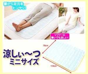 【涼しぃ〜つ ミニサイズ】寝具、寝具 クール、クール シーツ、クール ジェル、安眠、快眠、快眠グッズ、ひんやり パッド、寝具 ひんやり