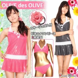 【送料無料】OLIVE des OLIVE ワンピース付きビキニセット[ハート柄][ブラック][ピンク][7S][9M][11L][フリル] No.8026