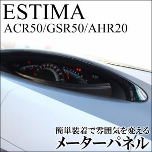 エスティマ50系/エスティマハイブリッド(ACR50/GSR50/AHR20) メーターパネル [インテリアパネル/カスタムパーツ]