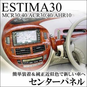 エスティマ30系(MCR30/40,ACR30/40,AHR10系対応) センターパネル [インテリアパネル/カスタムパーツ]