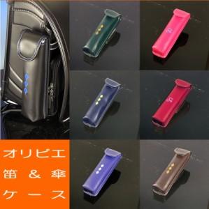 オリビエ「刺繍付き笛&傘ケース」  着脱簡単/ 定形外郵便発送で送料無料