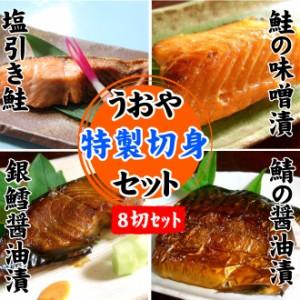 【送料無料】お試し特製切身8切セット/サケ/さば/ギンダラ/焼魚/ご飯のおかず/切り身/お惣菜/ギフト