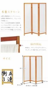 木製スクリーン3連[HT-3BR]【中西1】【送料無料】