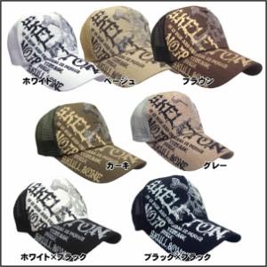 帽子 メッシュキャップ 帽子 キャップ メンズ帽子レディース ぼうし 人気タイプ スカル ドクロ ラインストーンキャップ 男女兼用