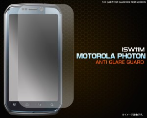 【MOTOROLA PHOTON ISW11M用】反射防止液晶保護シール* auモトローラ フォトンISW11M用液晶画面保護フィルム(WM-243-53-02)