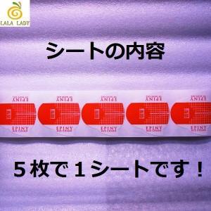 【メール便送無】有名メーカー品 ネイルフォーム スカルプ作成に!/5枚X5シート入り【na ap nf na-sr】