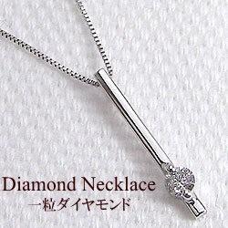 一粒 ダイヤモンド ネックレス ストレート 縦長 ホワイトゴールドK18 ペンダント 18金 アイライン