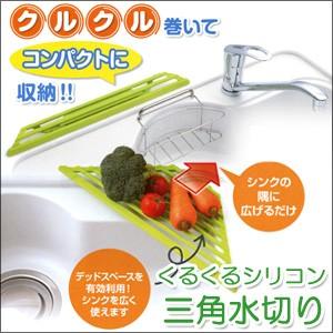 【くるくるシリコン三角水切り A-75925】シリコン 水切り、キッチン 水切り、水きりマット、水切り シリコン