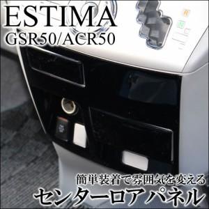 エスティマ50系(ACR50/GSR50) センターロアパネル [インテリアパネル/カスタムパーツ]