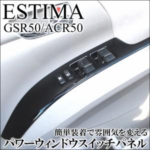 エスティマ50系/エスティマハイブリッド(ACR50/GSR50/AHR20) PWSWパネル [インテリアパネル/カスタムパーツ]