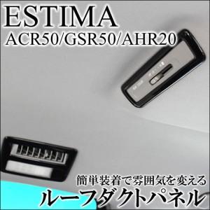 エスティマ50系/エスティマハイブリッド(ACR50/GSR50/AHR20) ルーフダクトパネル [インテリアパネル/カスタムパーツ]