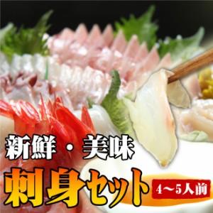 新鮮刺身セット(4〜5人前) おさしみ/鮮魚/鯛/いか/甘海老/タコ/