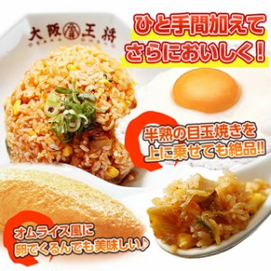 大阪王将キムチチャーハン 2袋入 こだわりキムチをたっぷり使用! cho2015