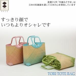 LaLakoto.AJIROシリーズ/TO-RI TOTE BAG かごトートバッグ 竹&牛革〔zu〕