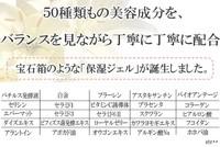 激安最安特価【モイストレシピ アドヴァンスゲル】注目スキンケア美容液乳液SALE[73]
