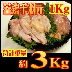 九州産▲若鶏三昧お試しセット[合計約3Kg]福袋【送料無料*一部地域を除く】