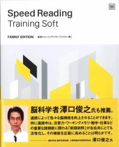 【送料無料】 リニューアル版 速読トレーニングソフト【ビジネス版】