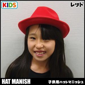 帽子 子供用 中折れハット 53cm フォーマル マニッシュ キッズ ダンスにも!