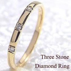 スリーストーン ダイヤリング トリロジー イエローゴールドK10 指輪 10金 ピンキーリング ダイヤモンドリング 0.03ct 究極diaring