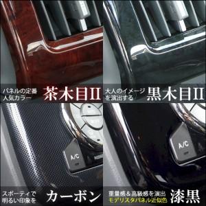 ノア/ヴォクシー70系 インパネアンダーパネル [インテリアパネル/カスタムパーツ]