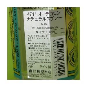 4711オリジナルオーデコロンナチュラルスプレー60mlピュアな柑橘系の香りをブレンドした逸品