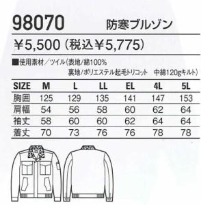 表綿 防寒ジャンパー 98070 自重堂【Jicyodo】【防寒服・防寒着】