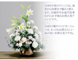 お供え花ユリのアレンジ 新盆・初盆・お盆用 お供え お悔み お墓参り