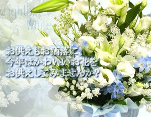 お供え花 カサブランカと可憐なライトブルーのお花のアレンジ お供え