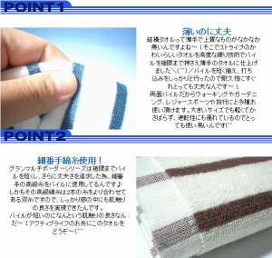 85×145グランマルチボーダーシートタオル【大判バスタオル】日本製(泉州こだわりタオル)ガーゼのような薄さ♪