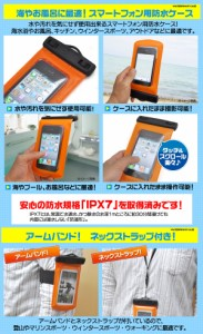 【スマートフォン用防水ケースイヤホン付き】全4色★iPhone5 エクスペリア ギャラクシー等対応!海水浴やお風呂に!