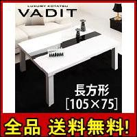 【送料無料!ポイント2%】鏡面仕上げ アーバンモダンデザインこたつテーブル【VADIT】バディット/長方形(105×75)