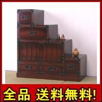 【送料無料!ポイント2%】民芸調 階段箪笥 右下がり民芸調家具の伝統美