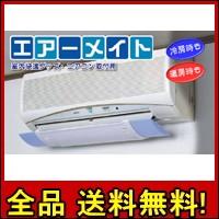 【送料無料!ポイント2%】エアコン便利グッズ!風向を調節して快適に!エアーメイト