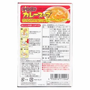 北海道発 カレースープ★1食あたり25kcal★3袋入★即席スープ★北海大和