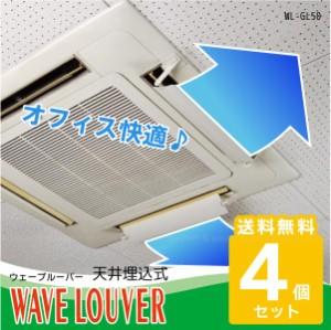 ウェーブルーバー天井埋込式[WL-GL50]