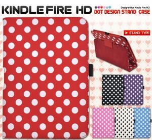 【Kindle Fire HD 第一世代(2012)用】ドッドデザイン(水玉)スタンドケース■ キンドル・ファイア HD用手帳型カバー