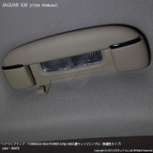 2-B-3 即納★ジャガーXJ8 [型式J72SA]対応 リアマップ 対応 T10 High Power 3chip SMD5連ウェッジシングルLED 4球入 白