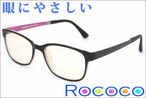 ブルーライトカット 眼に優しいROCOCO メガネ 全6種類 送料無料 誕生日プレゼント ギフト