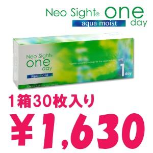 【NeoSightOneDay ネオサイトワンデー アクアモイスト】[1箱30枚入り/片眼1ヶ月分]終日装用1日使い捨てコンタクトレンズ