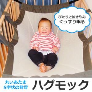 【送料無料】丸い体でにっこりおやすみベビーハンモック☆ハグモック(AP103)☆