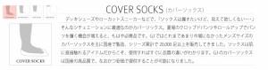 ソックス/メンズ/日本製/レインボーボーダーカバーソックス/インビジブルソックス/メール便対応可