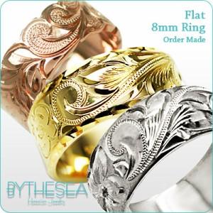 刻印 送料無料 K14 オリジナル 結婚指輪 オーダーメイド ハワイアンジュエリー リング 大きいサイズ ゴールド フラット8mm OEM-F8