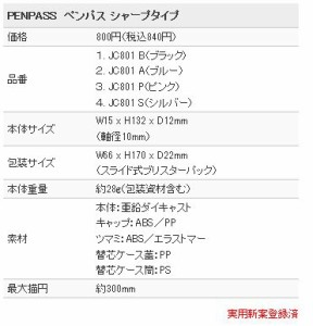 【メール便OK】コンパクトに収納&携帯できるスマートなコンパス/ペンパス・シャープタイプ【レイメイ藤井】JC801B