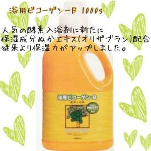 特価 リアル 浴用ビコーゲン-B (薬用入浴剤) 1000gx2個セット