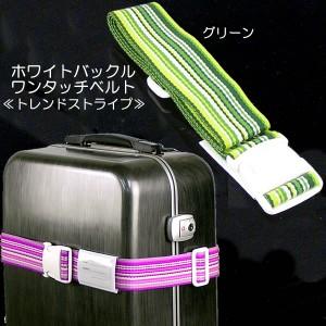 白いバックルのワンタッチスーツケースベルト≪トレンドストライプ≫【クロネコDM便で送料無料】