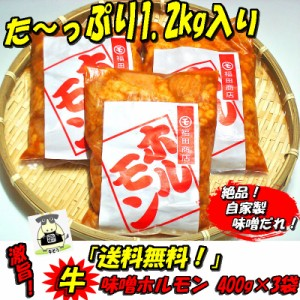 送料無料 激旨 牛味噌上ホルモン400g×3袋 肉の日 バーベキュー 焼肉