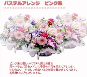 【お見舞いのお花】パステルアレンジ