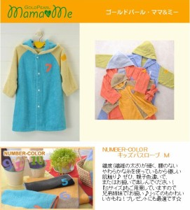 【送料無料】NUMBER-COLORキッズバスローブM(100-110)日本製【今治タオル】子供用キッズローブ♪かわいい贈り物に最適♪