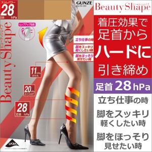 Beauty Shape スリムパワー28 着圧ストッキング グンゼ GUNZE | M L パンティストッキング パンスト パンティーストッキング